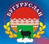 Бугуруслан официальный сайт